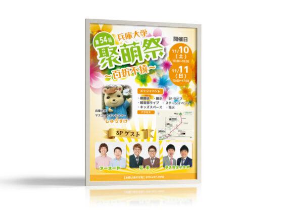 大学祭のポスターデザイン