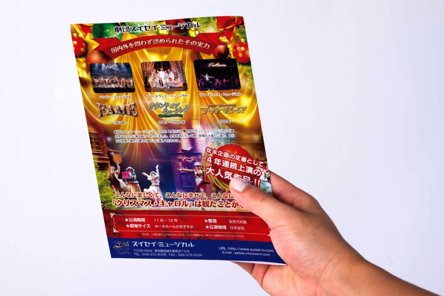 クリスマスミュージカルのパンフレットデザイン_裏表紙
