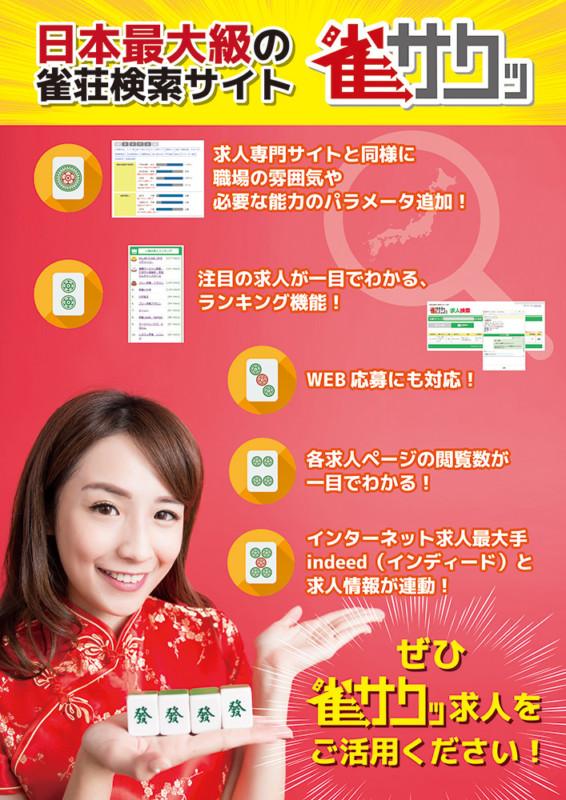 雀荘検索サイトの求人サービス紹介のチラシ_A4サイズ