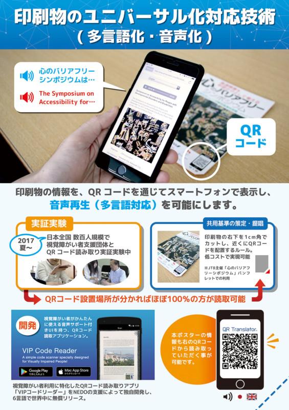 印刷物のユニバーサル化を実現するアプリ・技術のポスター_B1
