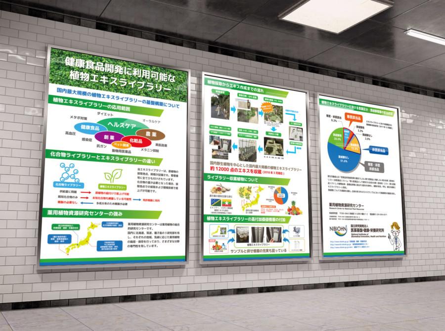 研究センターのポスターデザイン
