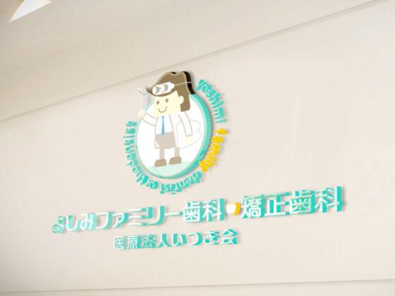 歯科医院(矯正歯科)のロゴデザイン