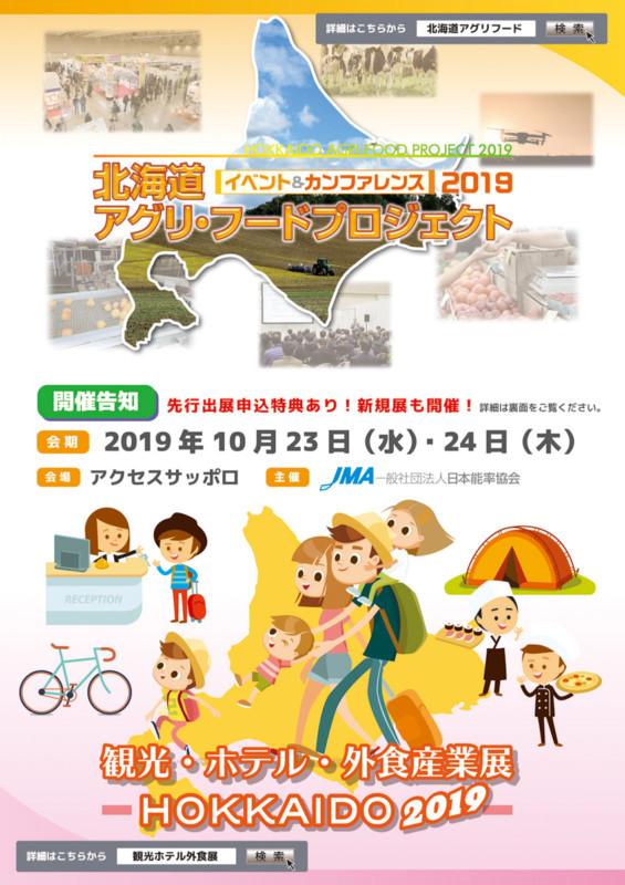 北海道の観光展の出展者を募集するチラシ_A4サイズ_表