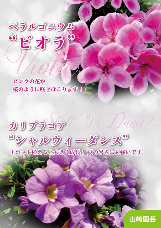 園芸会社の展示会ポスター_B1サイズ