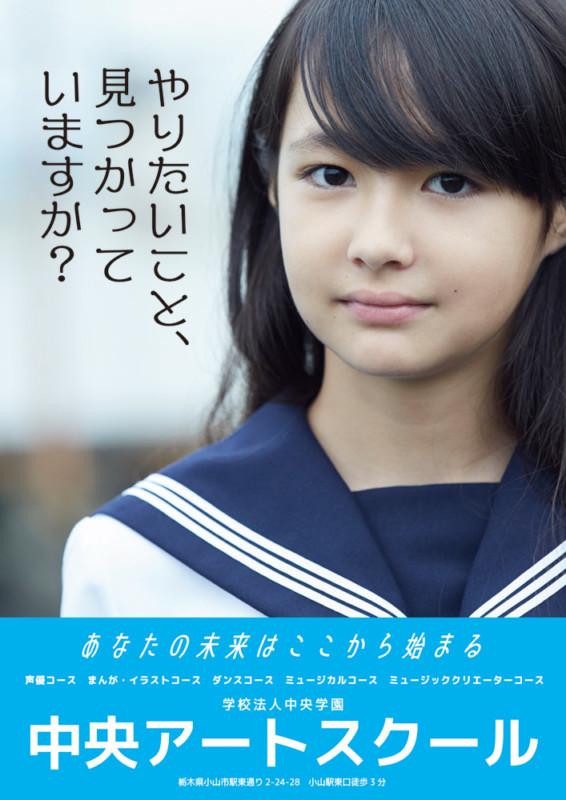 専門学校(アートスクール)のポスター_A2サイズ