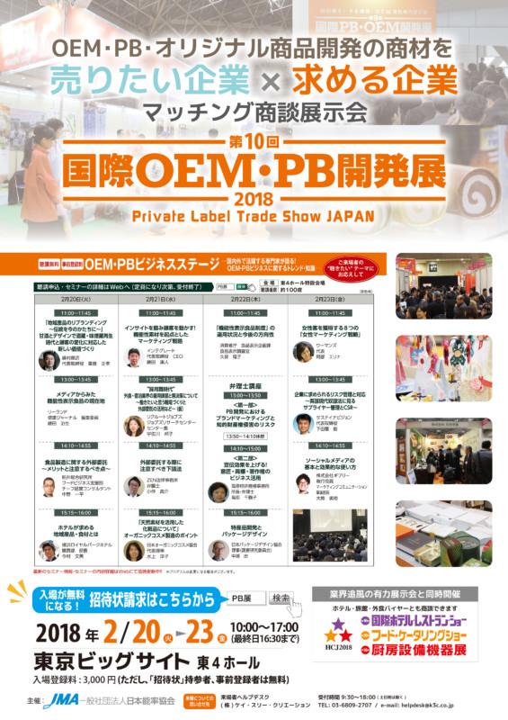 国際OEM・PB開発展のイベント概要紹介のポスター_A1サイズ