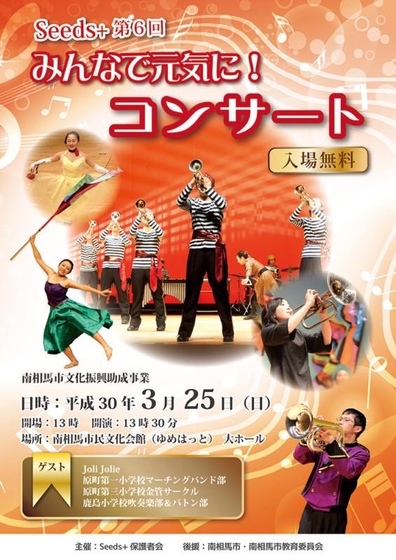 南相馬市の定期コンサートイベントのポスター_B2サイズ