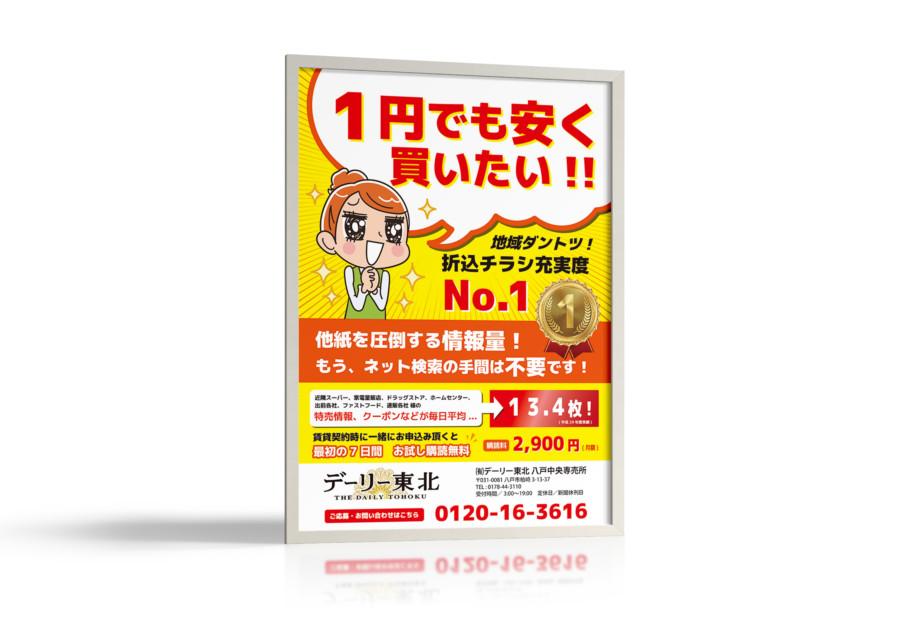 新聞社の購読に関するキャンペーンポスターデザイン