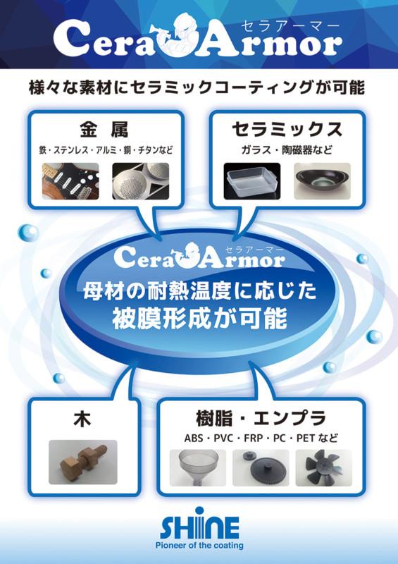 企業の製品をPRする展示会用電飾パネルのデザイン_A1サイズ_3