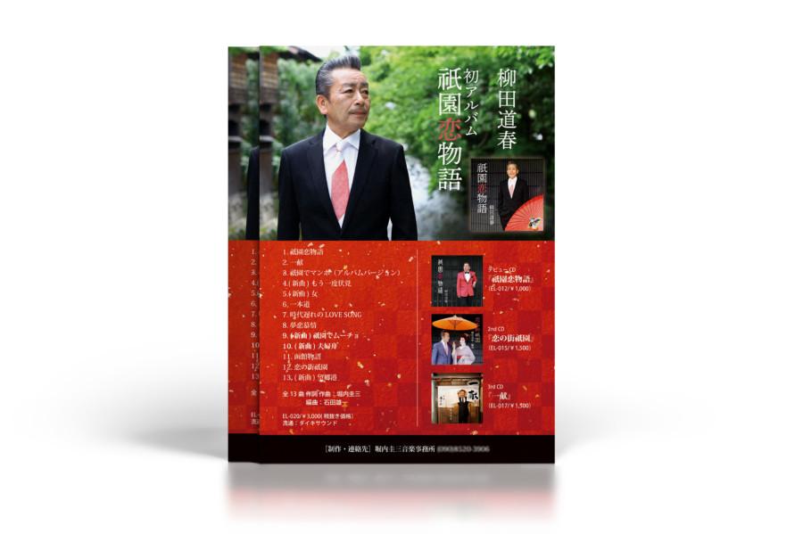 歌手のアルバムCDリリース告知用のチラシデザイン