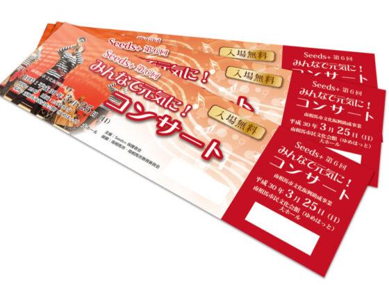 文化振興コンサートのチケットデザイン
