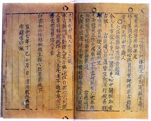 現存する最古の金属活字による印刷物