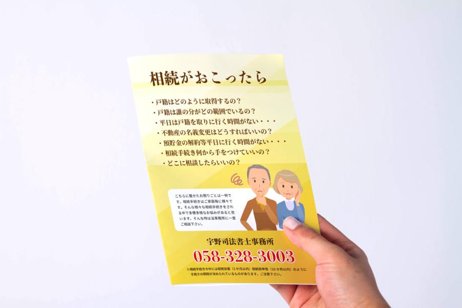 司法書士事務所のパンフレットデザイン_表紙