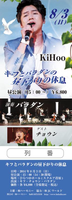 シンガーの公演チケット_昼の部