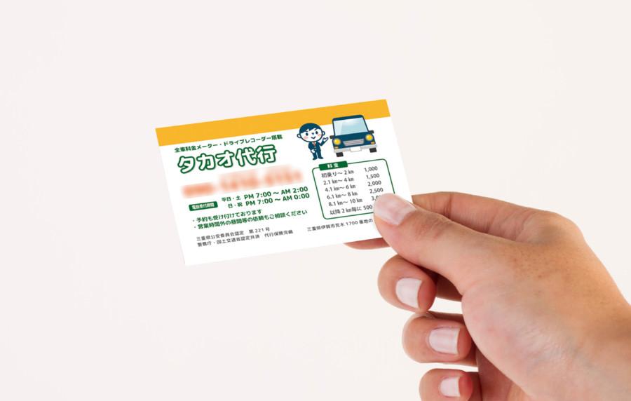 運伝代行会社の名刺作成例