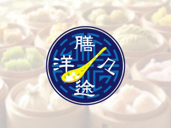 青が印象的な中華料理店のロゴデザイン