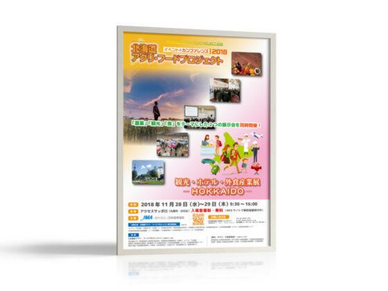 北海道のフード&観光産業展示会のポスターデザイン