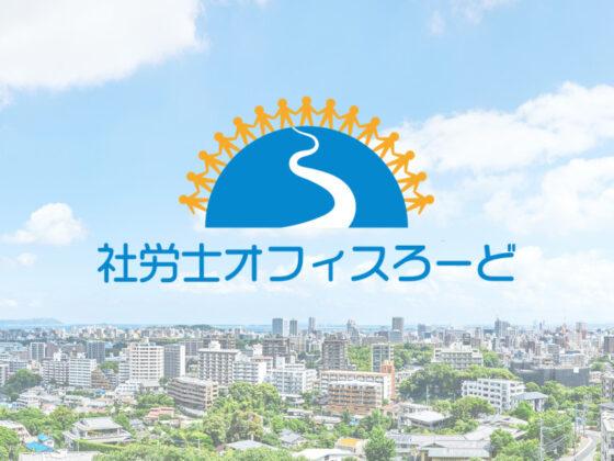 社労士事務所のロゴデザイン