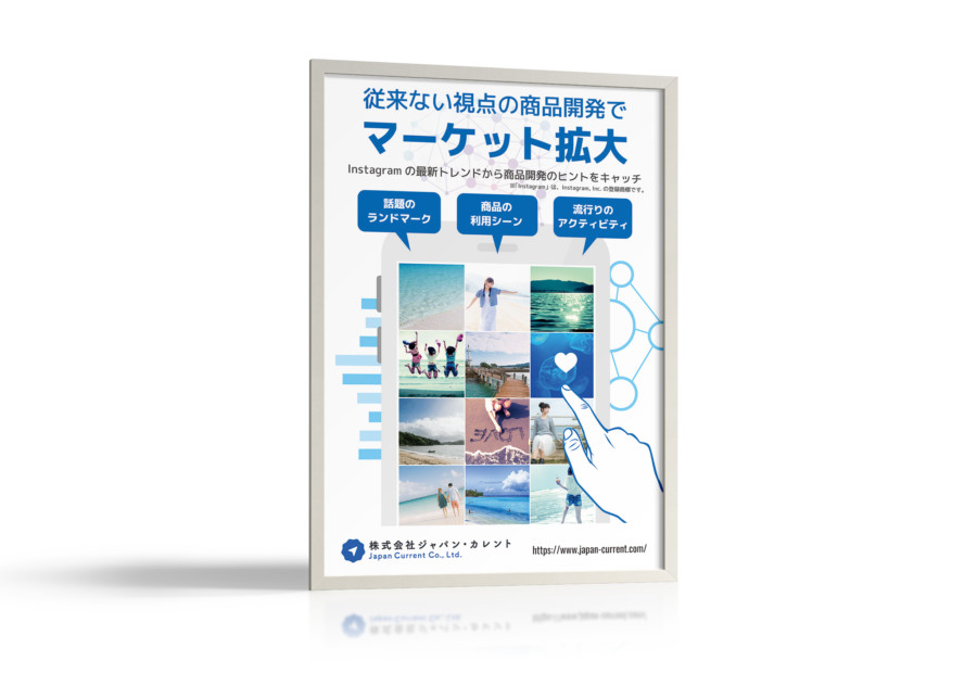 デジタルマーケティング会社の展示会ポスターデザイン