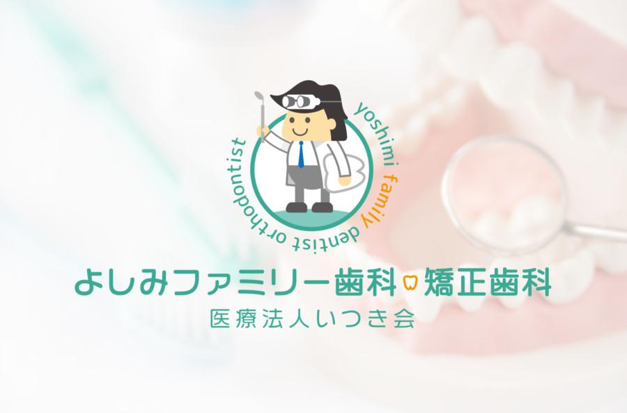歯科医院(矯正歯科)のロゴデザイン展開イメージ2