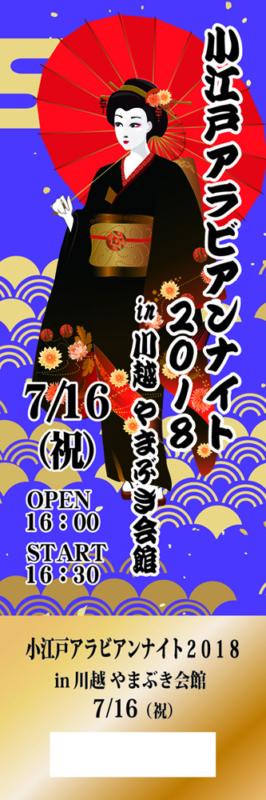 江戸をイメージしたダンスイベントのチケット