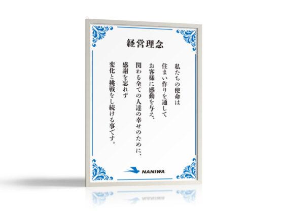 企業理念ポスターのデザイン