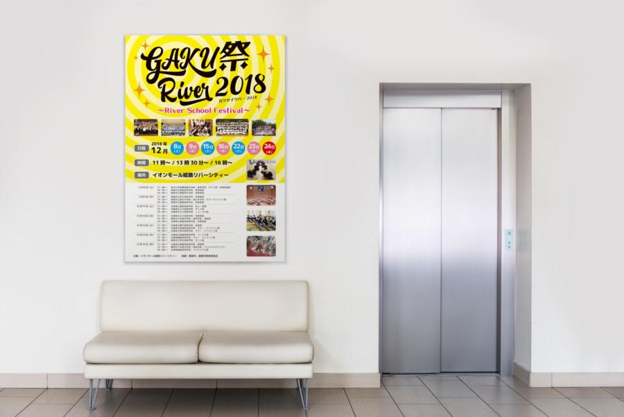 学校の垣根を超えた合同文化フェスのポスター利用イメージ