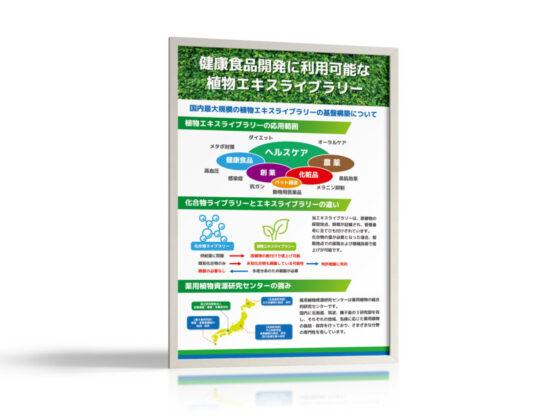 植物資源研究センターのポスターデザイン