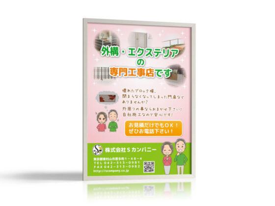 外構・エクステリア専門工事店のポスターデザイン