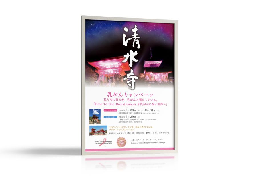 乳がんキャンペーン(ライトアップイベント)のポスターデザイン