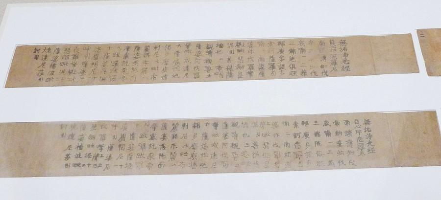 百万塔陀羅尼(木版印刷)