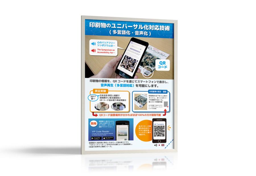 印刷物のユニバーサル化を実現するアプリ・技術のポスターデザイン