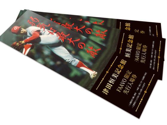 津田恒実記念館の特別入場券のデザイン