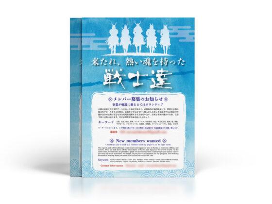 京都発事業メンバー募集のチラシデザイン