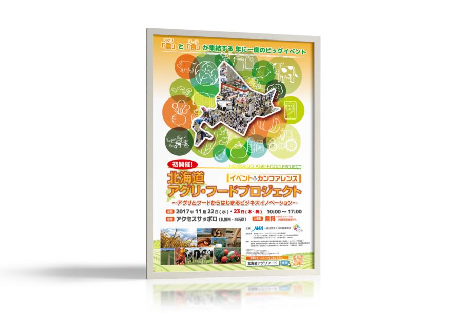 北海道の農業・食に関するイベント&カンファレンスのポスターデザイン