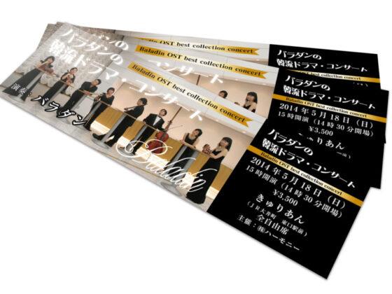 韓流ドラマコンサートのチケットデザイン