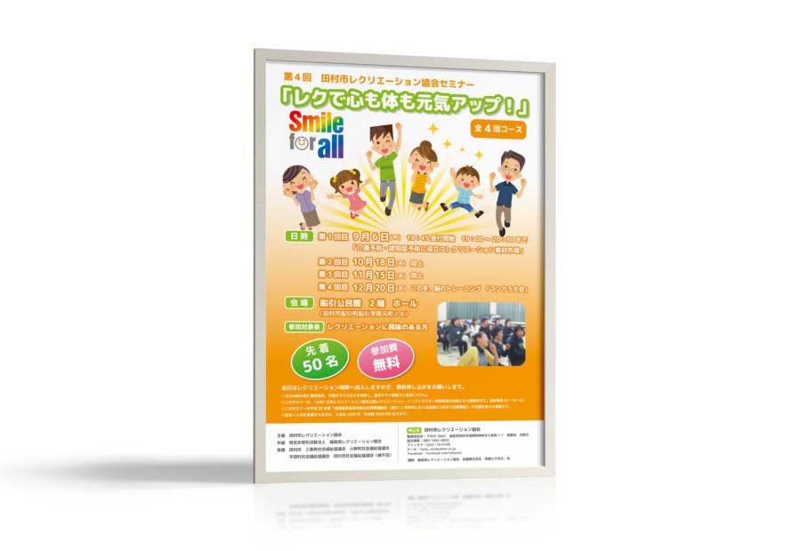 レクリエーションセミナーのポスターデザイン