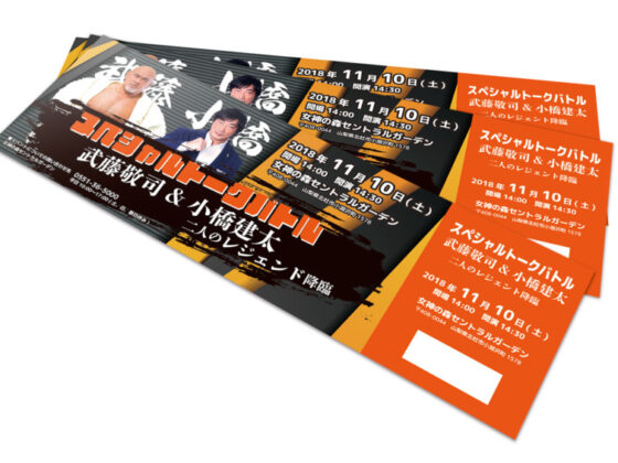 プロレスラーのトークイベントのチケットデザイン