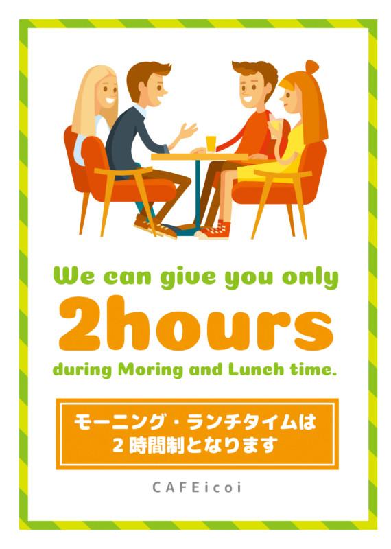 カフェのランチ時間帯の利用時刻を示したポスター_A3サイズ