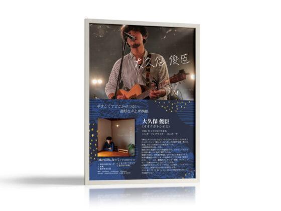 シンガーソングライターのプロフィールポスターのデザイン