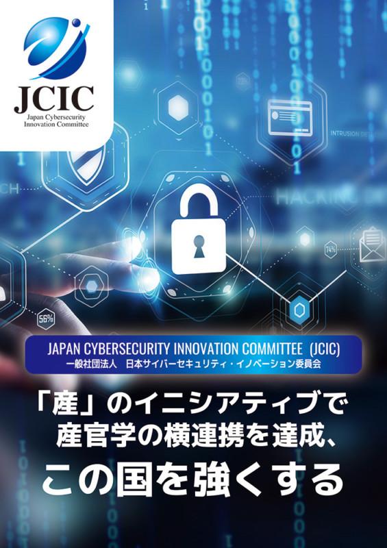 展示会のサイバーセキュリティに関するポスター_A1