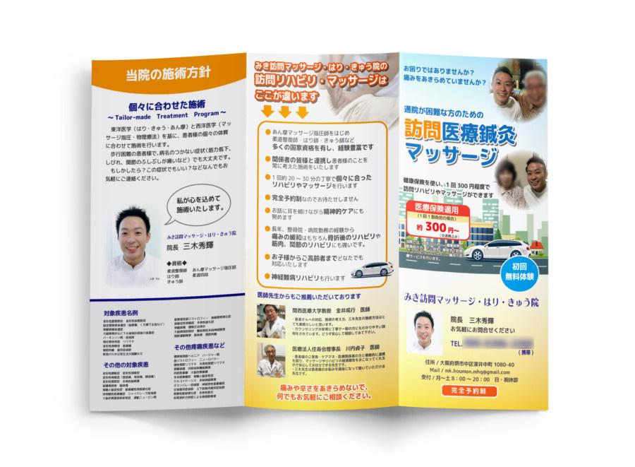 訪問マッサージ・鍼灸サービスの三つ折りパンフレット_A4サイズ_表