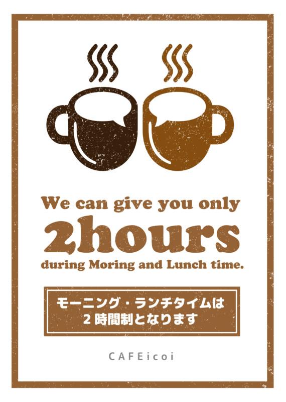 カフェのランチ時間帯の利用時刻を示したポスター2_A3サイズ