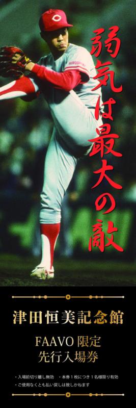津田恒実記念館の特別入場券