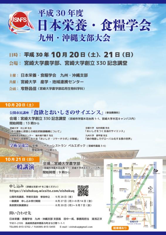日本栄養食糧学会の大会チラシ_A4サイズ