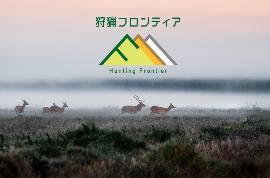 鳥獣生態調査・狩猟事業会社のロゴ広告イメージ