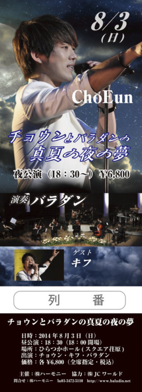 シンガーの公演チケット_夜の部