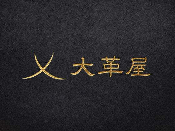 革ブランドのロゴデザイン