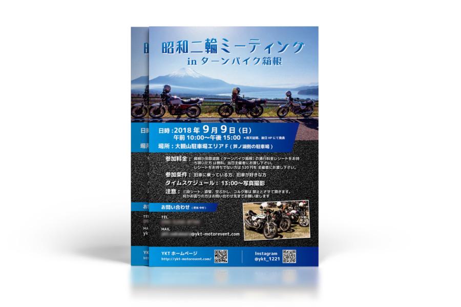 バイクミーティングイベントのフライヤーデザイン