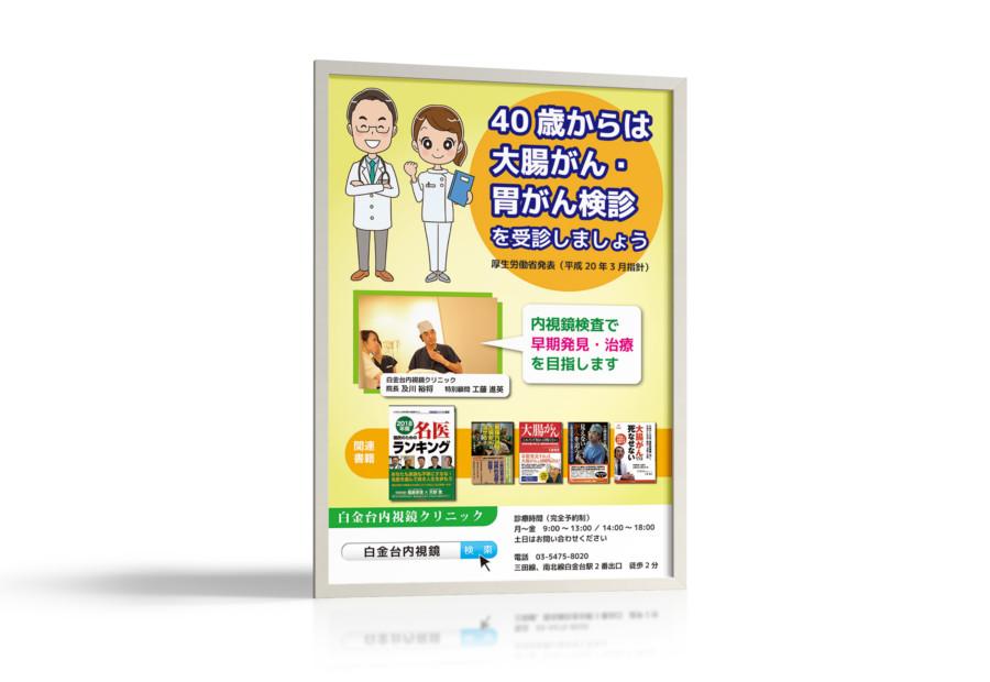 内視鏡クリニックの検診奨励ポスターのデザイン